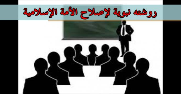 خطبة الجمعة_روشته نبوية لإصلاح الأمة الإسلامية