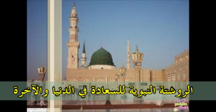 خطبة الجمعة_الروشتة النبوية للسعادة في الدنيا والآخرة