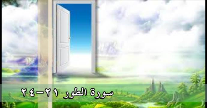 جنات ونعيم سورة الطور 17-21
