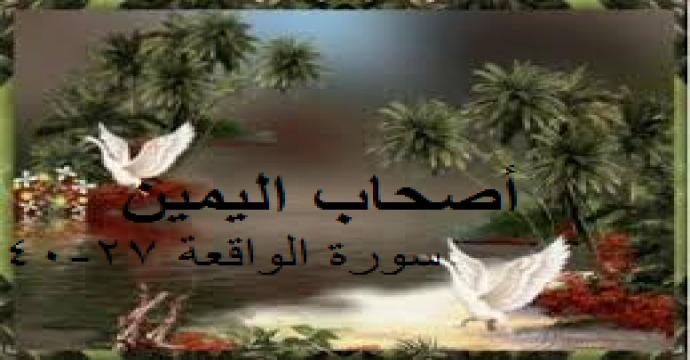 أصحاب اليمين _سورة الواقعة 27-40