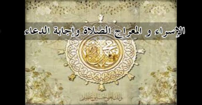 خطبة الجمعة_الإسراء و المعراج الصلاة وإجابة الدعاء