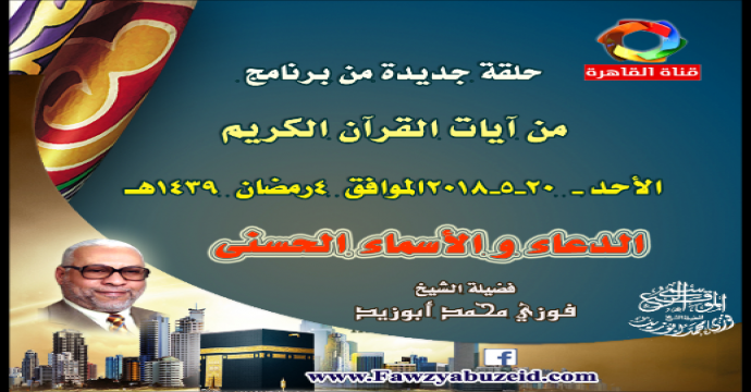 حلقة تلفزيونية_ من آيات القرآن الكريم_ الدعاء وأثره الآية 110 الإسراء