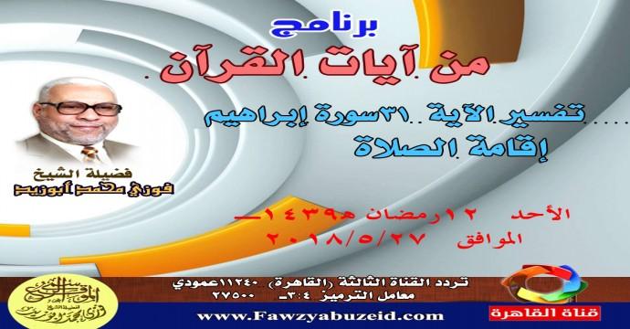 حلقة تلفزيونية _ من آيات القرآن الكريم _إقامة الصلاة و الخشوع فيها الآية 31 إبراهيم