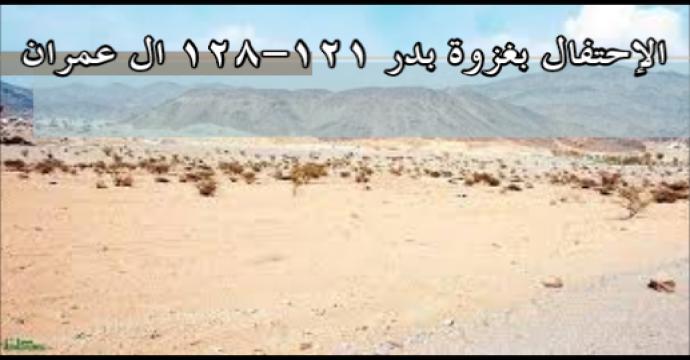 الإحتفال بغزوة بدر 121-128 ال عمران