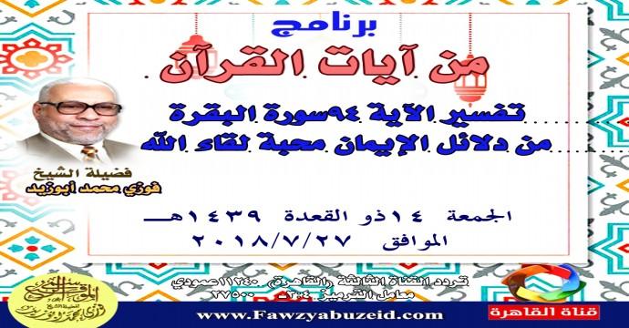 حلقة تلفزيونية _ من آيات القرآن الكريم _94 البقرة من دلائل الإيمان محبة لقاء الله