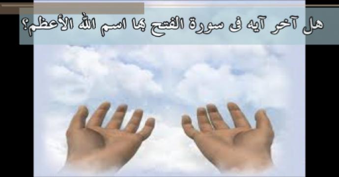 هل آخر آيه فى سورة الفتح بها اسم الله الأعظم؟