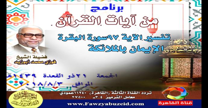 حلقة تلفزيونية _ من آيات القرآن الكريم _97 البقرة  الإيمان بالملائكة