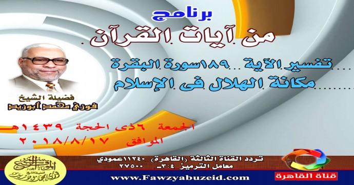 حلقة تلفزيونية _ من آيات القرآن الكريم _189 البقرة _ مكانة الهلال فى الإسلام