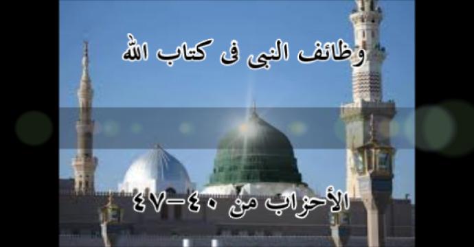 وظائف النبى فى كتاب الله_الأحزاب 40-47