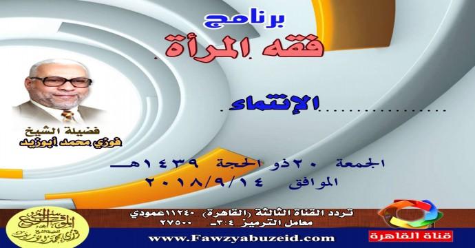 حلقة تلفزيونية _فقه المرأة _الإنتماء
