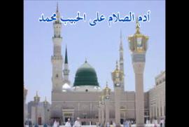 أدم الصلاة على الحبيب محمد_للإمام أبى العزائم رضى الله عنه