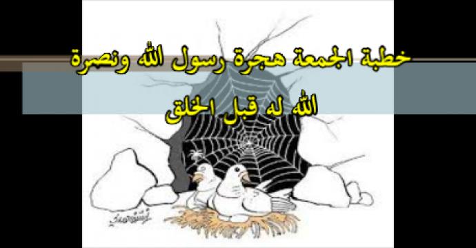 خطبة الجمعة_هجرة رسول الله ونصرة الله له قبل الخلق