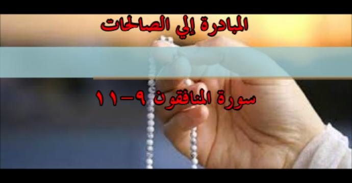 المبادرة إلي الصالحات سورة المنافقون 9-11
