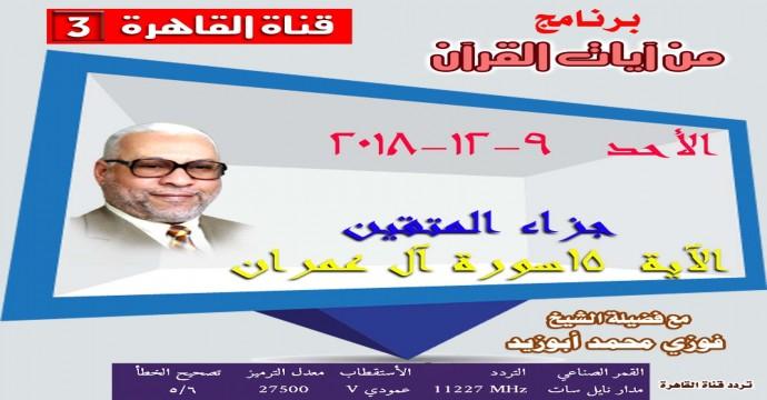 حلقة تلفزيونية_من آيات القرآن جزاء المتقين الآية 15 ال عمران 9-12-2018