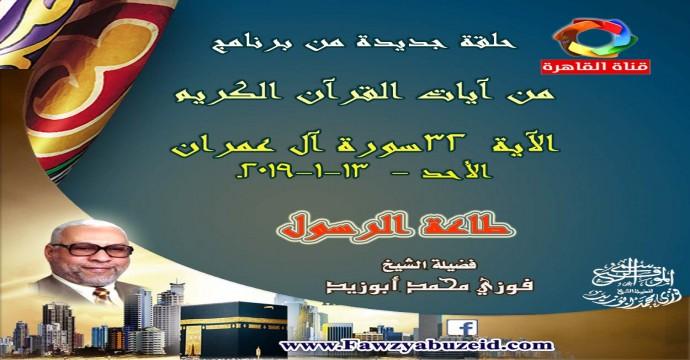 حلقة تلفزيونية_من آيات القرآن مراقبة الله عزوجل الآية 31 ال عمران