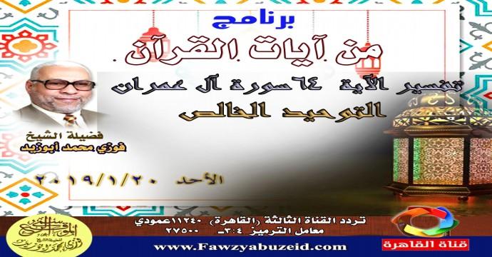 حلقة تلفزيونية_من آيات القرآن التوحيد الخالص الآية 64 ال عمران 20-1-2019