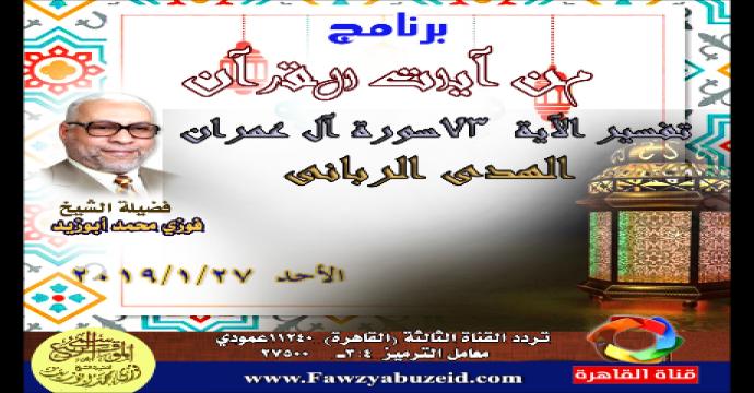 حلقة تلفزيونية_من آيات القرآن الهدى الربانى الآية 73 ال عمران 27-1-2019