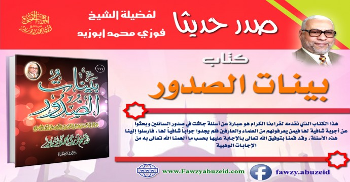 بشرى سارة صدر حديثا كتاب بينات الصدور لفضيلة الشيخ فوزي محمد أبوزيد
