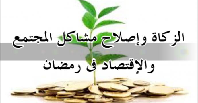 خطبة الجمعة_الزكاة وإصلاح مشاكل المجتمع والإقتصاد فى رمضان