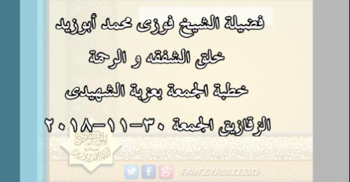 خطبة الجمعة_خلق الشفقة والرحمة