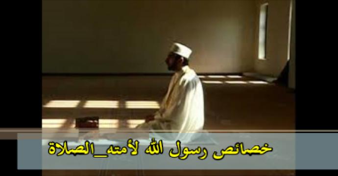 خصائص رسول الله لأمته_الصلاة