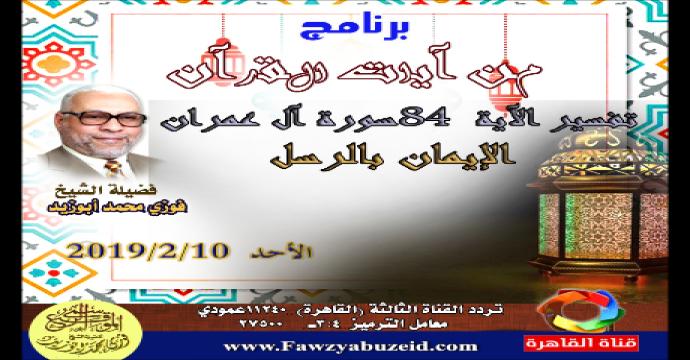 حلقةتلفزيونية من آيات القرآن _سورة ال عمران 84 الأيمان بالرسل