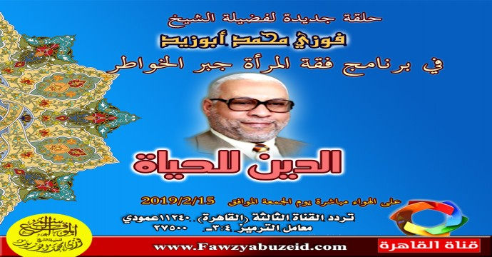 حلقة تلفزيونية فقه المرأة _جبر الخواطر