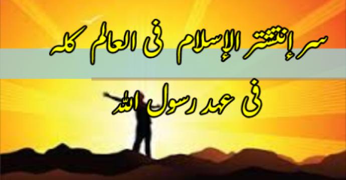 سر إنتشار الإسلام فى عهد رسول الله