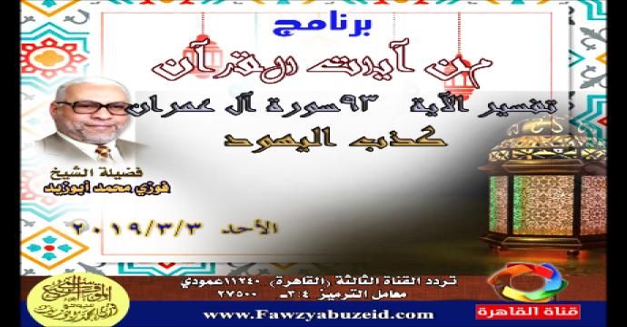 حلقة تلفزيونية_من آيات القرآن كذب اليهود الآية 93 ال عمران
