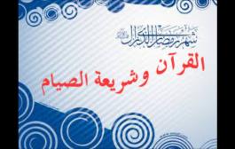 جـ 1 القرآن وشريعة الصيام