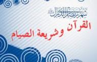 جـ2 القرآن وشريعة الصيام