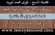 أسئلة حائرة وإجابات شافية _ مجلس الخميس المعادى 2-7-2015