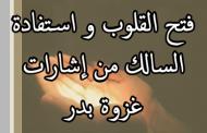 فتح القلوب و استفادة السالك من إشارات غزوة بدر