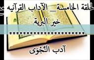 الحلقة الخامسة_ الآداب القرآنيه مع خير البرية_آدب النجوى