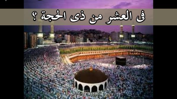 ما الأداب والسنن الواجبة على المسلم فى العشر من ذى الحجة ؟