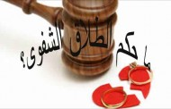 ما حكم الطلاق الشفوى؟