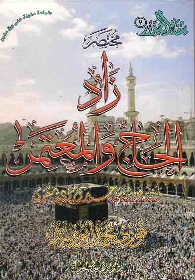 Book_Mokhtaser_zad_hag_wamoetamer