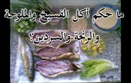ما حكم أكل الفسيخ والملوحة والرنجة والسردين؟