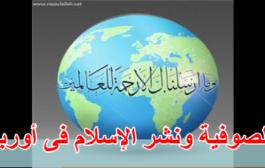 الصوفية ونشر الإسلام فى أوربا