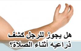 هل يجوز للرجل كشف ذراعيه أثناء الصلاة