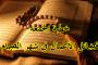 خطبة الجمعه_فضائل الأعمال في شهر الصيام