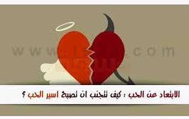 الحب إحساس لا أحدٌ يستطيع أن يقاومه فكيف نتخلصّ من ذلك؟