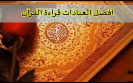 أفضل العبادات قراءة القرآن