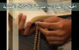 خطبة الجمعة الحج و العبادات مدرسة الأخلاق المحمدية