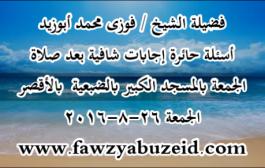 أسئلة حائرة وإجابات شافية مجلس الأقصر بعد صلاة الجمعة 26-8-2016