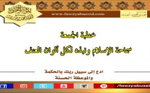 خطبة الجمعة_سماحة الإسلام ونبذه لكل ألوان العنف