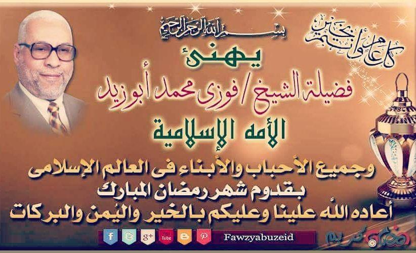 يهنئ فضيلة الشيخ فوزى محمد أبوزيد الأمة الإسلامية بشهر رمضان المبارك