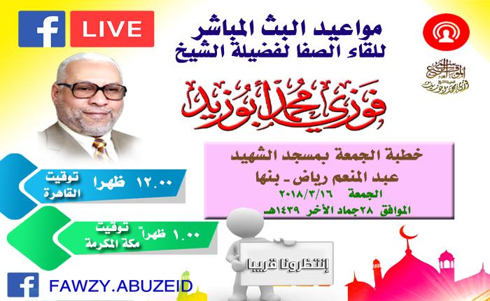 خطبة الجمعة بمسجد الشهيد عبد المنعم رياض بنها