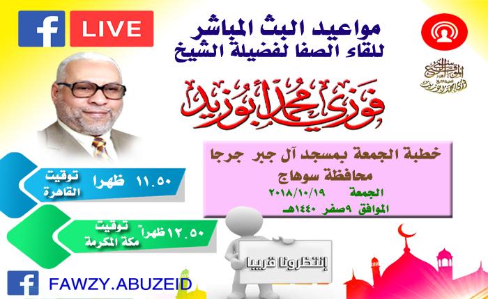 خطبة الجمعة بمسجد آل جبر جرجا سوهاج