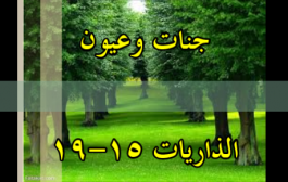 جنات وعيون …. الذاريات 15-19